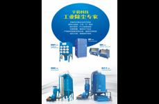 如何选择广东除尘器厂家?