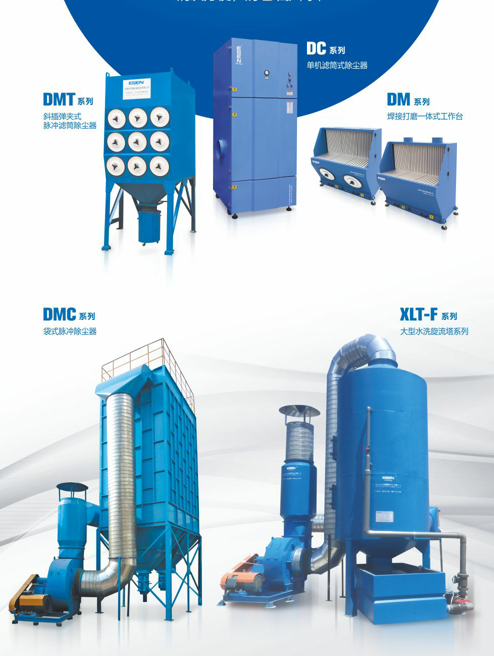 如何正确的选择气箱袋式除尘器?