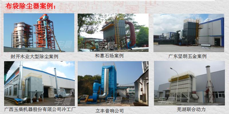 布袋除尘器厂家案例图片