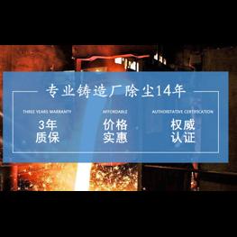 铸造厂除尘器